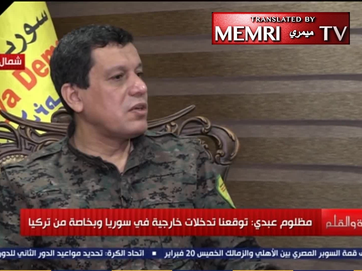 Commander-in-Chief of Syrian Democratic Forces Gen. Mazloum Abdi: Turkey Supported ISIS, Orchestrated ISIS Attacks against Kurds, Used ISIS' Decline as Pretext for Occupying Syrian Territories